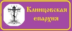 епархия-300x129