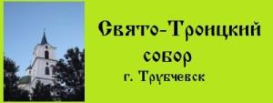sobor_2